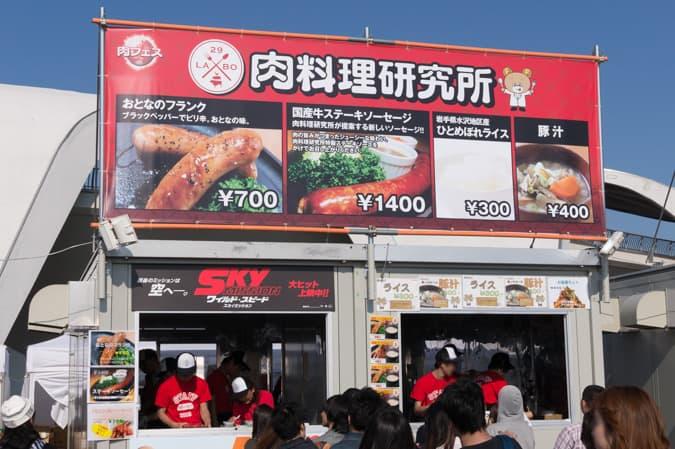肉フェス2015-23