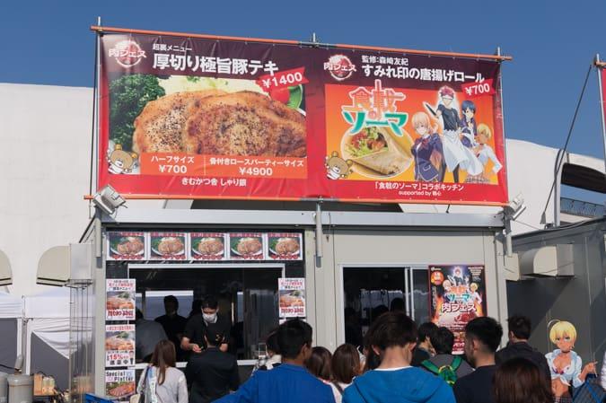 肉フェス2015-22