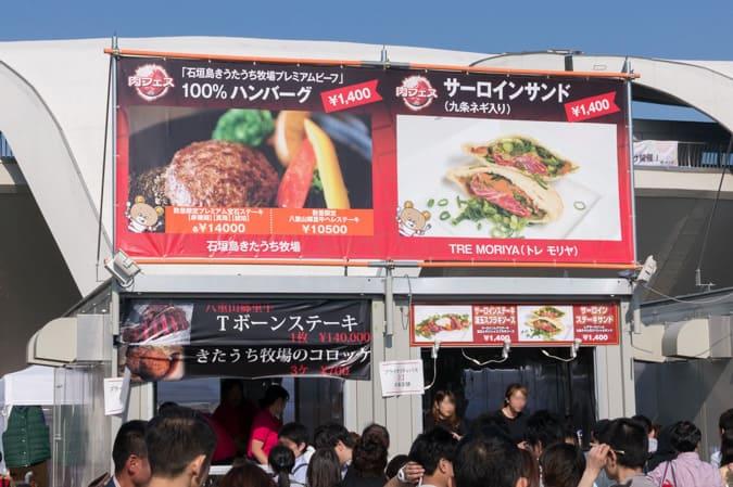 肉フェス2015-17