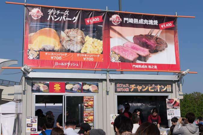 肉フェス2015-31