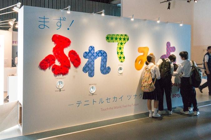 日本科学未来館-18