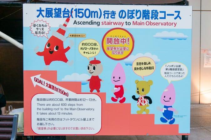 東京タワー-19