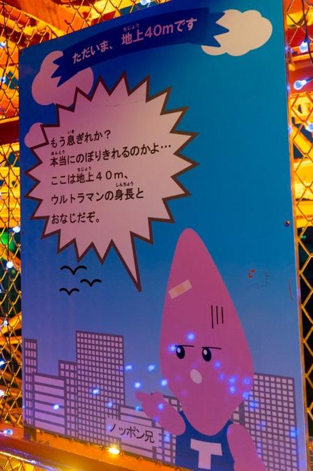 東京タワー-33