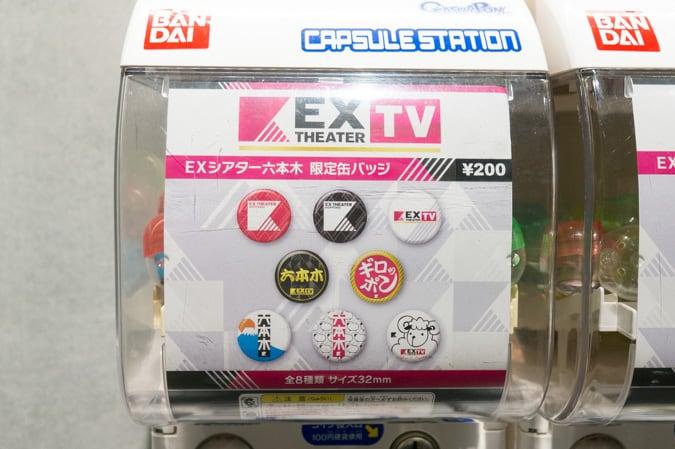EXシアター-14