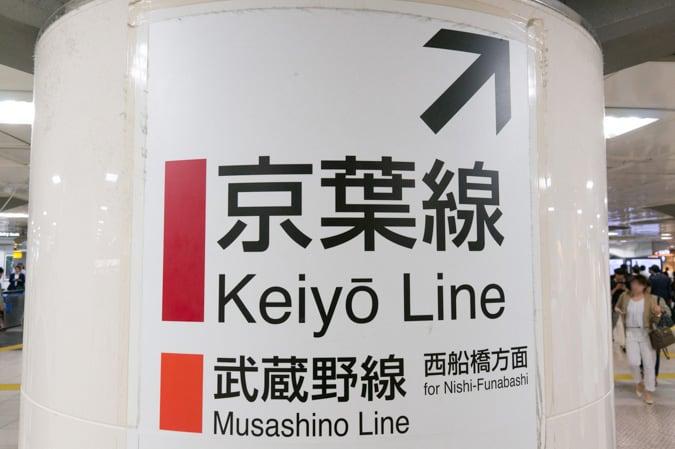 京葉線東京駅-30