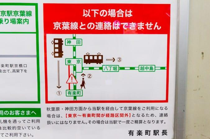 京葉線東京駅-31