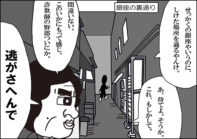 尾行第4話3