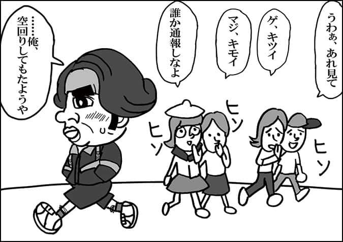 尾行中第3話4