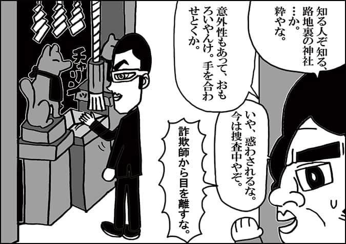 尾行第4話13