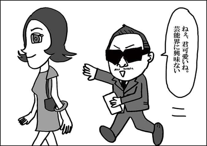 尾行中第3話5