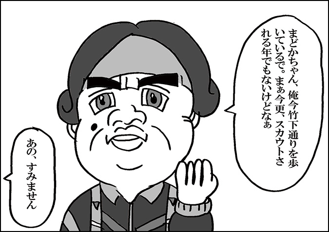 尾行中第3話8