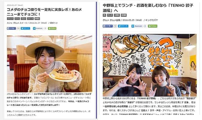 記事広告見本5