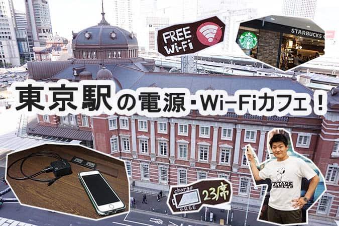 東京駅の電源(コンセント)やWi-Fiのあるカフェ完全ナビ!
