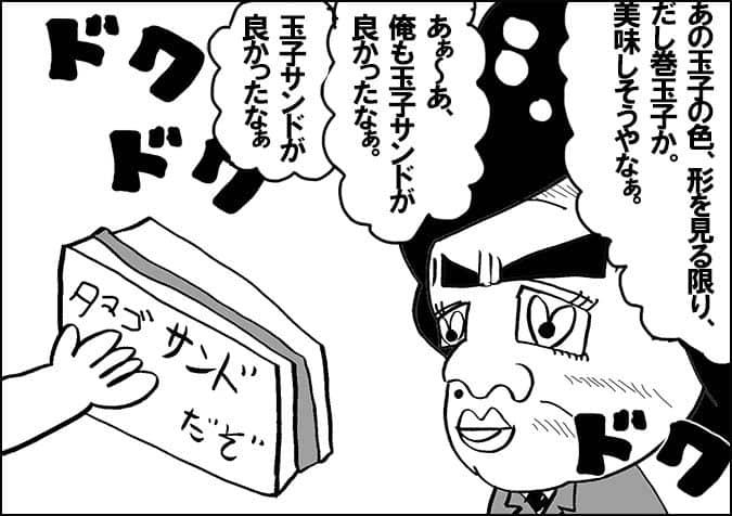 捜査中ですよ 第15話 『東京差し入れグルメ』【GIF漫画】