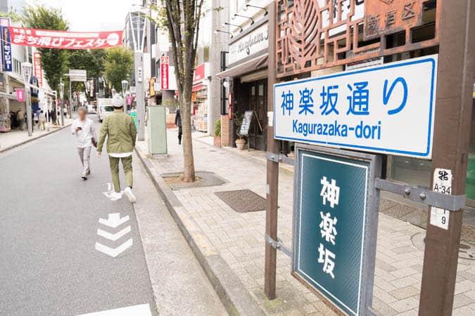神楽坂散歩!デートマンお薦め必ず行くべきスポット15選!