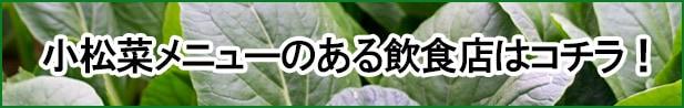 小松菜バナー
