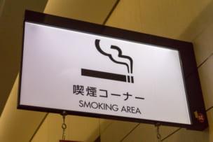 東京駅の喫煙所ナビ最新版!待たずにタバコが吸える穴場はココ