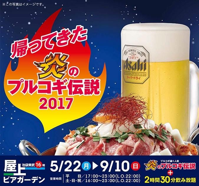 東武池袋16Fビアガーデン2017