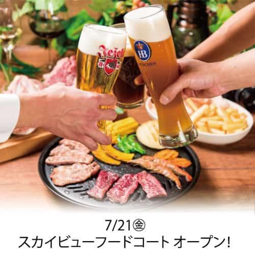 東武百貨店ビアガーデン2017