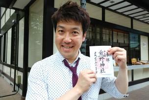 熊野神社アイキャッチ