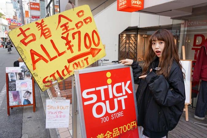 碓井玲菜の古着屋さん巡りVol.9「スティックアウト700ストアー 下北沢」