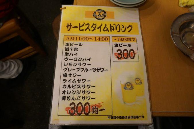 飲み 渋谷 昼