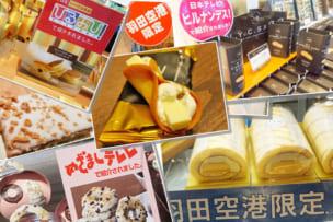 【羽田空港のお土産】絶対喜ばれる限定・人気のお土産19選!