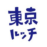 東京ルッチ編集部